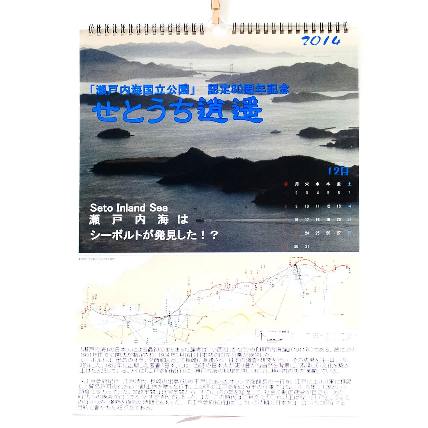 壁掛けカレンダー リング製本 a3サイズ 後藤 和夫 様 オリジナル