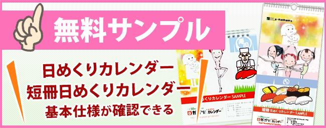 無料 日めくり/短冊日めくりカレンダー見本帳プレゼント