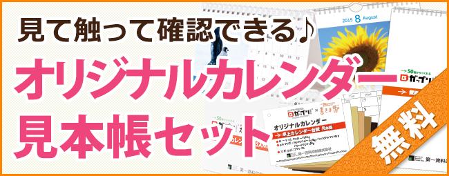 無料 オリジナルカレンダー見本帳セットプレゼント