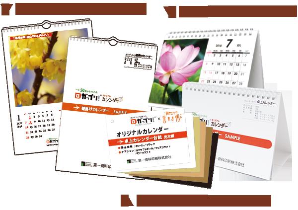 ガップリ!オリジナルカレンダー見本帳セット