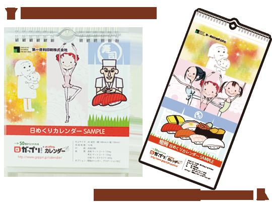 日めくり/短冊日めくりカレンダー見本帳