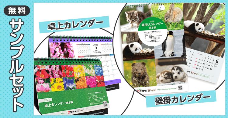 オリジナルカレンダー見本帳