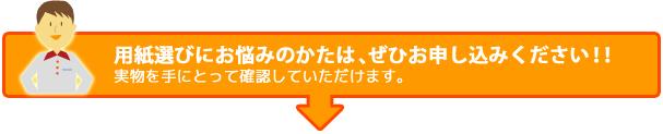 用紙選びにお悩みのかたは、ぜひお申し込みください!!